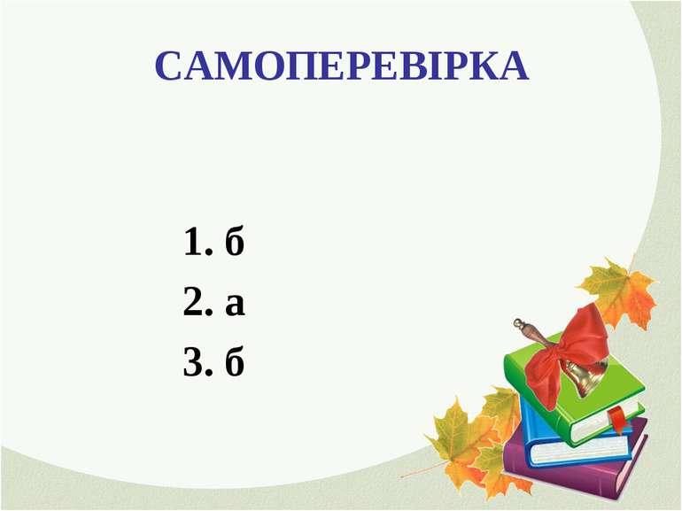 САМОПЕРЕВІРКА 1. б 2. а 3. б