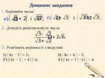 1. Порiвняйте числа: i i 2. Доведiть рацiональнiсть числа Домашнє завдання 3....