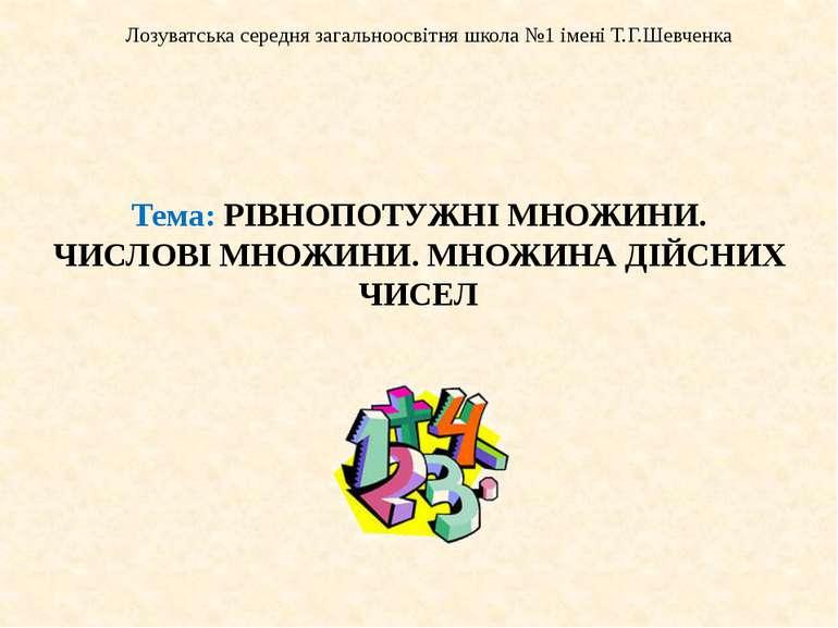 Тема: РІВНОПОТУЖНІ МНОЖИНИ. ЧИСЛОВI МНОЖИНИ. МНОЖИНА ДIЙСНИХ ЧИСЕЛ Лозуватськ...