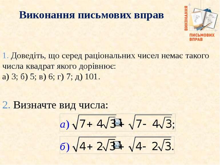 1. Доведiть, що серед рацiональних чисел немає такого числа квадрат якого дор...