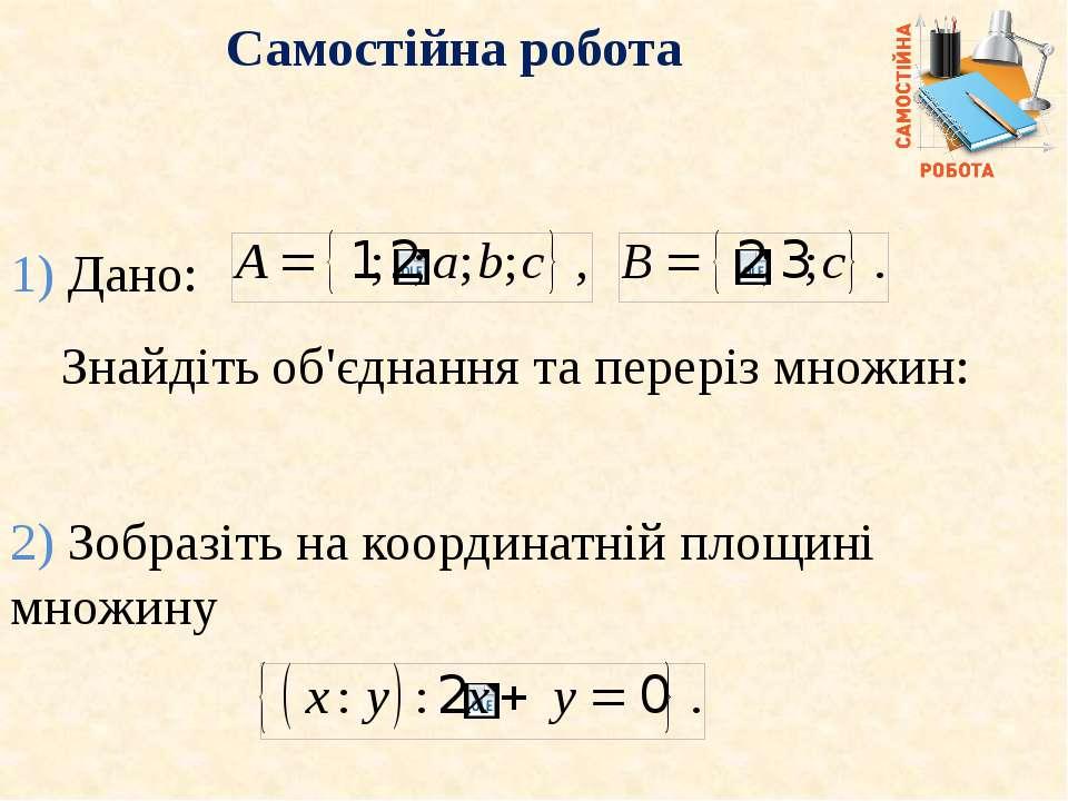 Самостiйна робота 1) Дано: Знайдіть об'єднання та переріз множин: 2) Зобразiт...