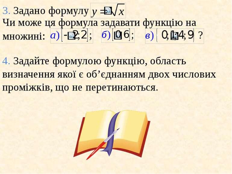 3. Задано формулу Чи може ця формула задавати функцiю на множинi: 4. Задайте ...