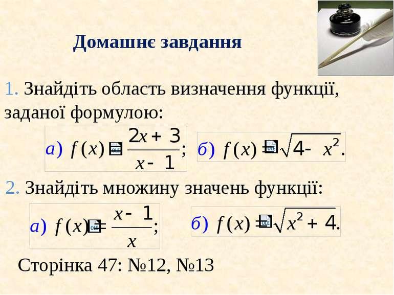 Домашнє завдання 1. Знайдiть область визначення функцiї, заданої формулою: 2....
