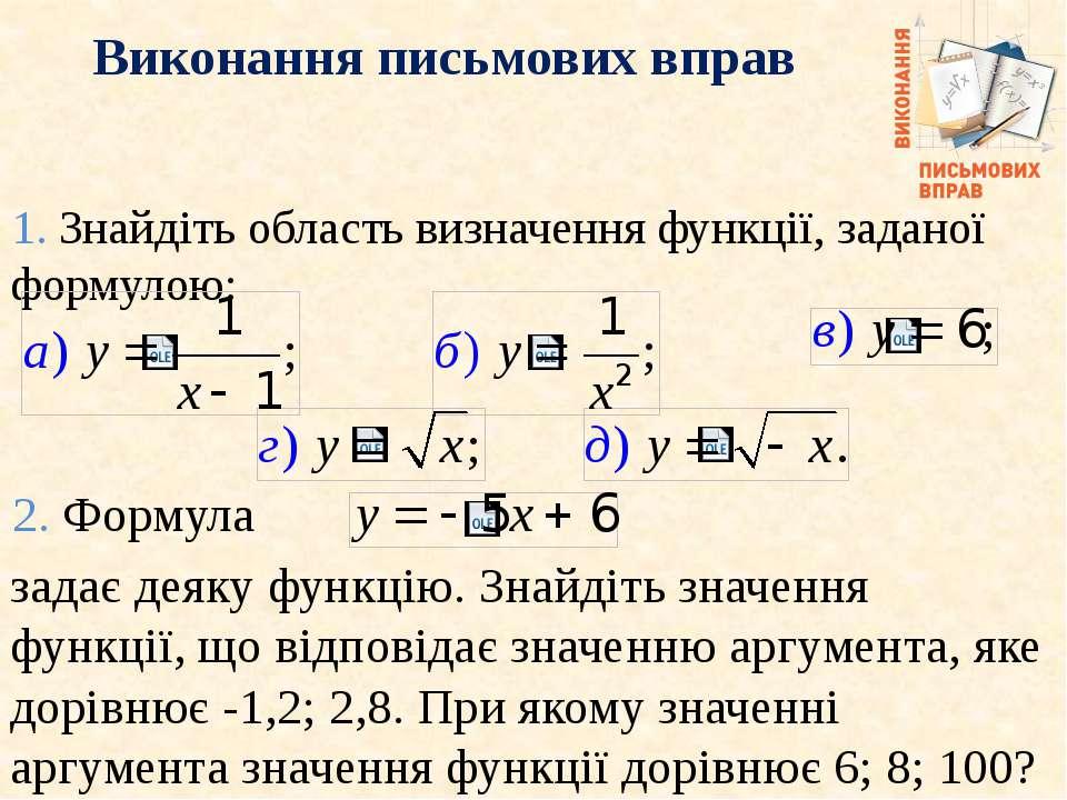 Виконання письмових вправ 1. Знайдiть область визначення функцiї, заданої фор...