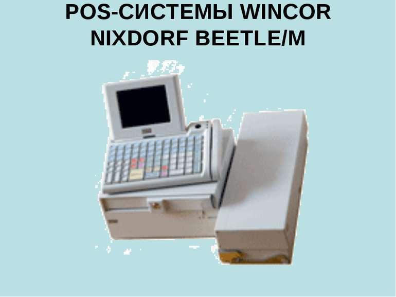 POS-СИСТЕМЫ WINCOR NIXDORF BEETLE/M