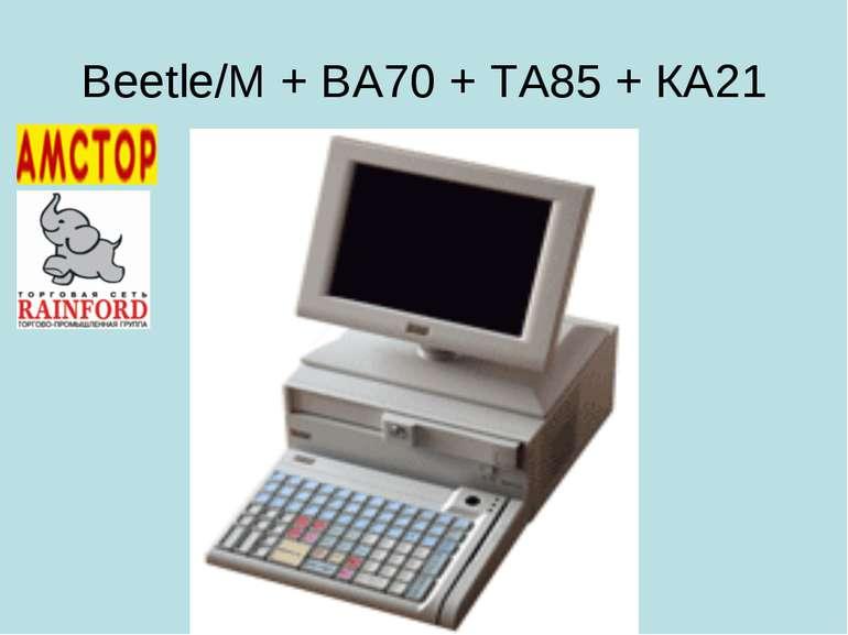 Beetle/M + BA70 + TA85 + КА21