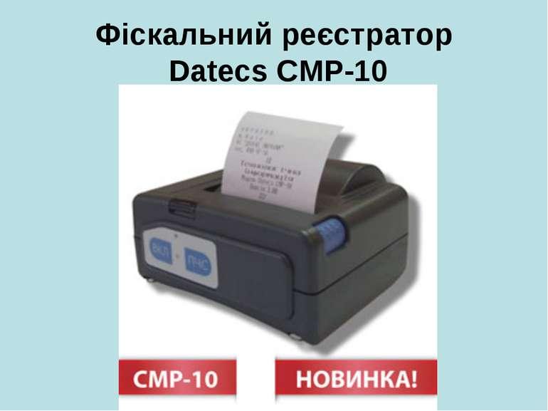Фіскальний реєстратор Datecs СMP-10