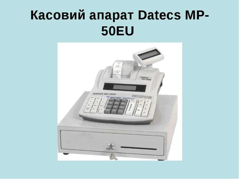 Касовий апарат Datecs MP-50EU