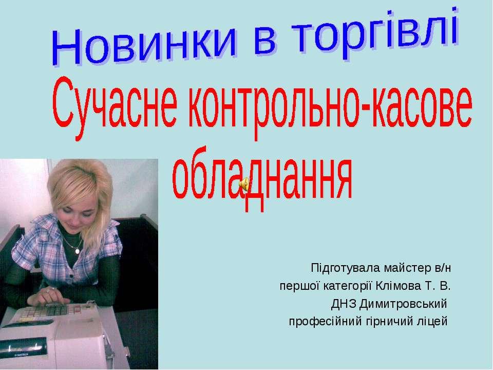 Підготувала майстер в/н першої категорії Клімова Т. В. ДНЗ Димитровський проф...