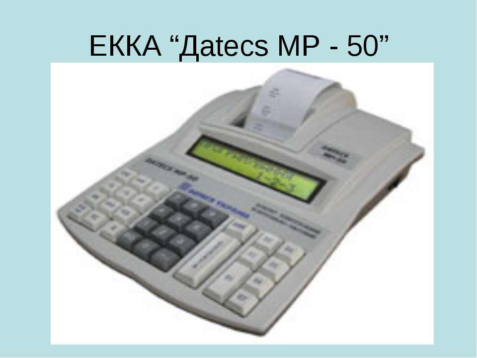 """ЕККА """"Даtесs МР - 50"""""""