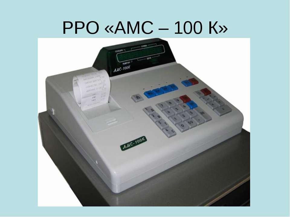 РРО «АМС – 100 К»