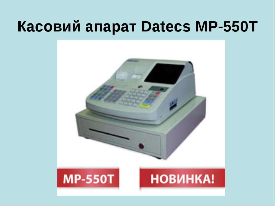 Касовий апарат Datecs MP-550Т