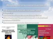 Методи дослідження особистості 16-факторний особистісний питальник Р.Кеттела;...