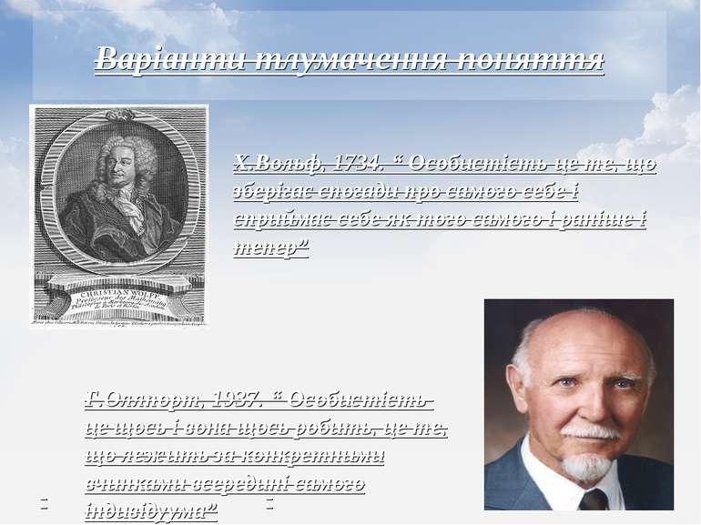 """Варіанти тлумачення поняття Х.Вольф, 1734. """" Особистість-це те, що зберігає с..."""