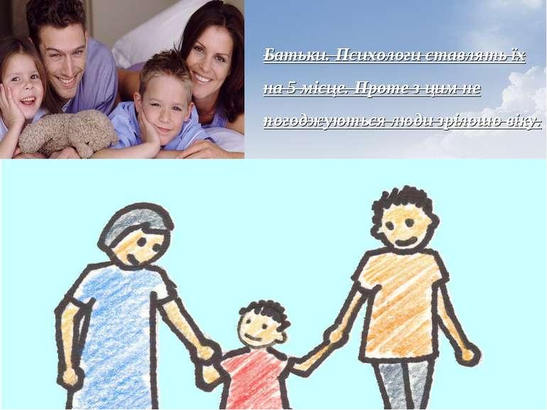 Батьки. Психологи ставлять їх на 5 місце. Проте з цим не погоджуються люди зр...