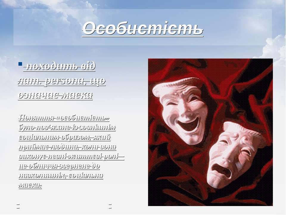 Особистість походить від лат. persona, що означає маска Поняття «особистість»...