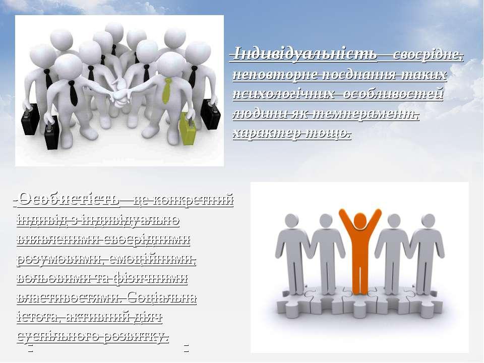 Індивідуальність – своєрідне, неповторне поєднання таких психологічних особли...