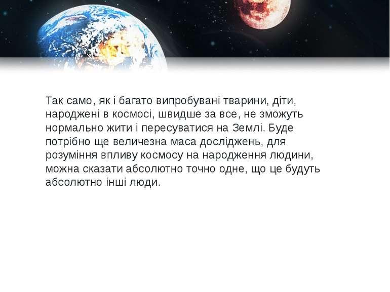 Так само, як і багато випробувані тварини, діти, народжені в космосі, швидше ...