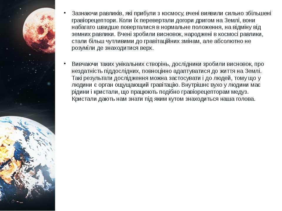 Зазнаючи равликів, які прибули з космосу, вчені виявили сильно збільшені грав...