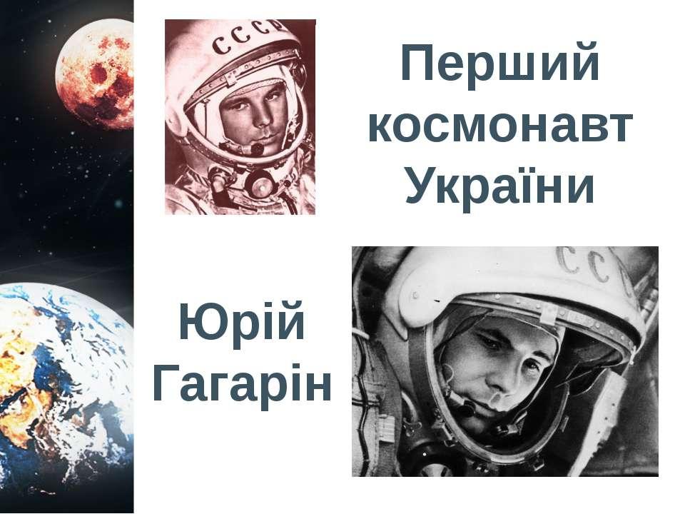 Перший космонавт України Юрій Гагарін