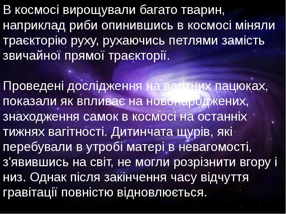 В космосі вирощували багато тварин, наприклад риби опинившись в космосі мінял...