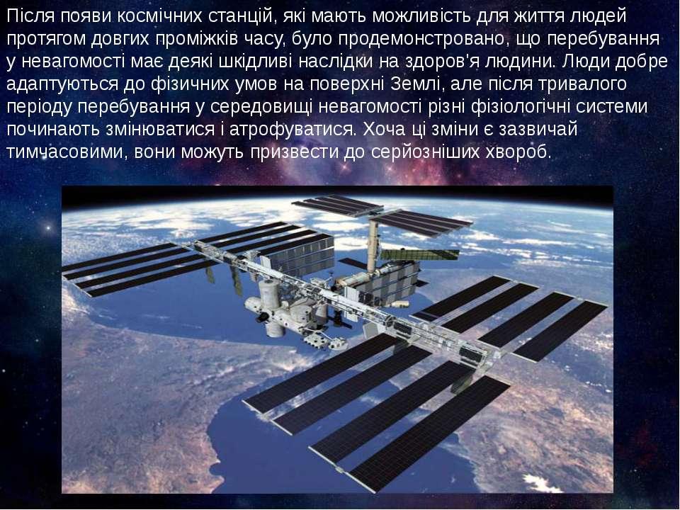 Після появи космічних станцій, які мають можливість для життя людей протягом ...