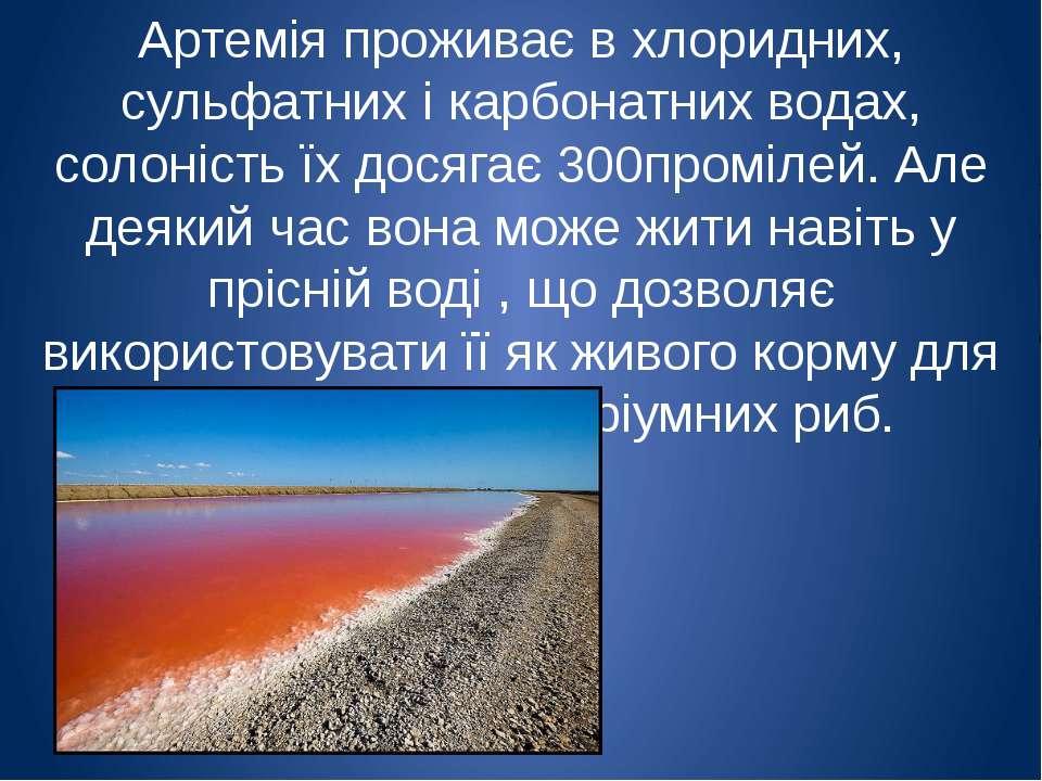 Артемія проживає в хлоридних, сульфатних і карбонатних водах, солоність їх до...