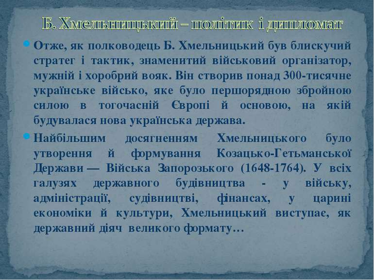Отже, як полководець Б. Хмельницький був блискучий стратег і тактик, знаменит...