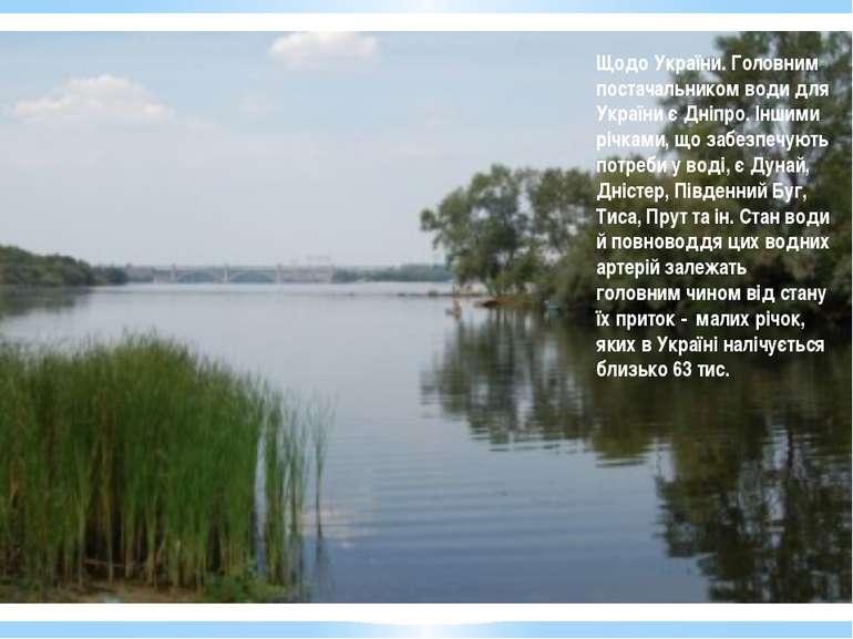 Щодо України. Головним постачальником води для України є Дніпро. Іншими річка...