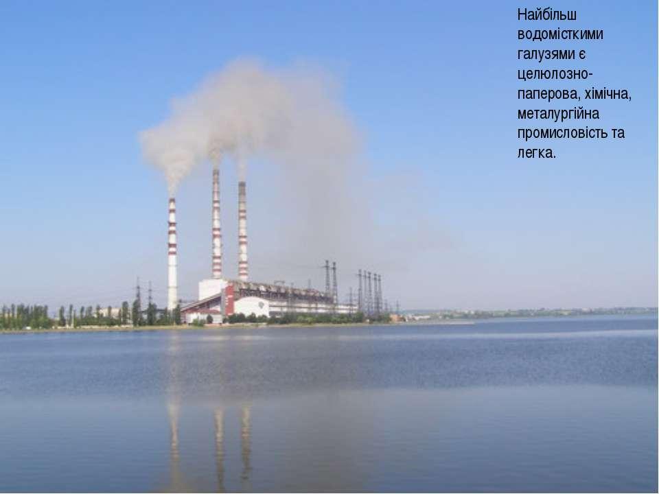 Найбільш водомісткими галузями є целюлозно-паперова, хімічна, металургійна пр...