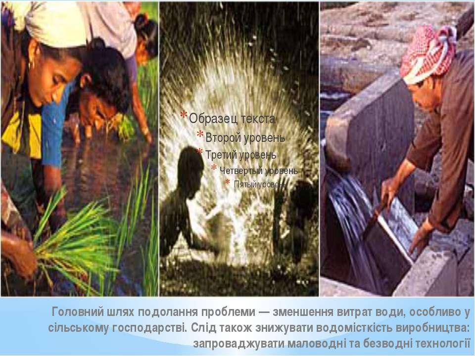 Головний шлях подолання проблеми — зменшення витрат води, особливо у сільсько...
