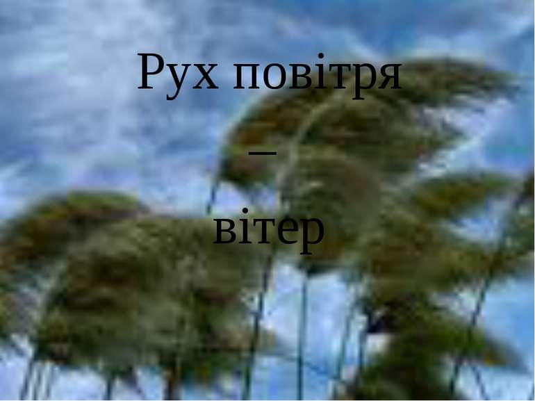 Рух повітря – вітер