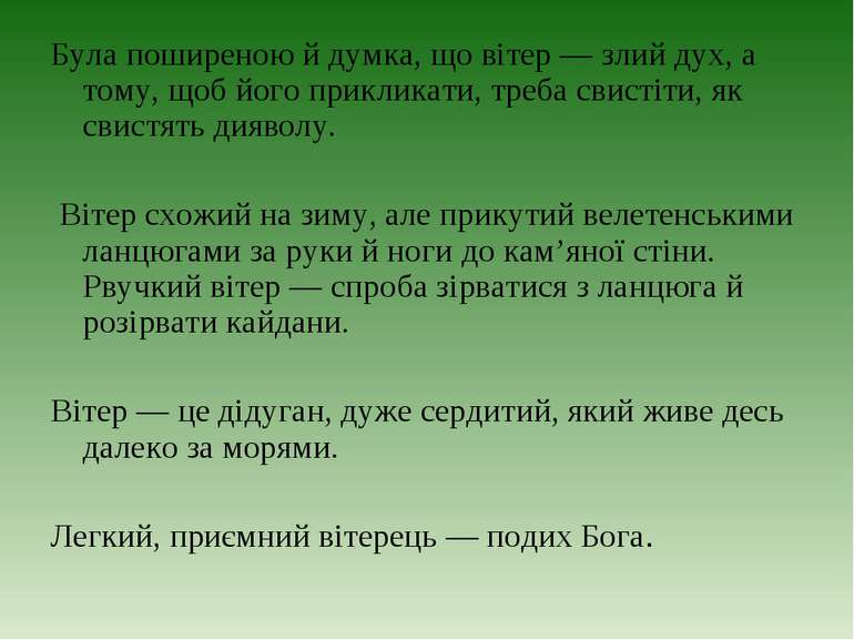Була поширеною й думка, що вітер — злий дух, а тому, щоб його прикликати, тре...