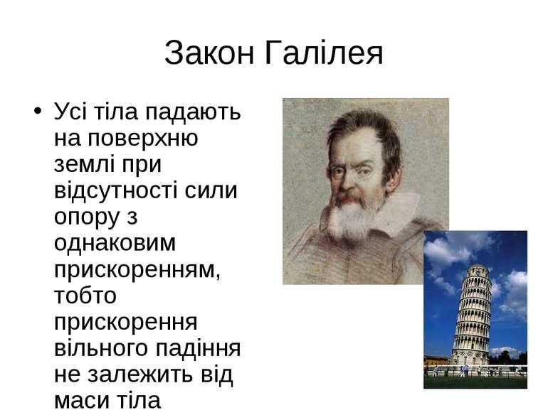 Закон Галілея Усі тіла падають на поверхню землі при відсутності сили опору з...