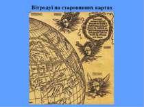 Вітродуї на старовинних картах