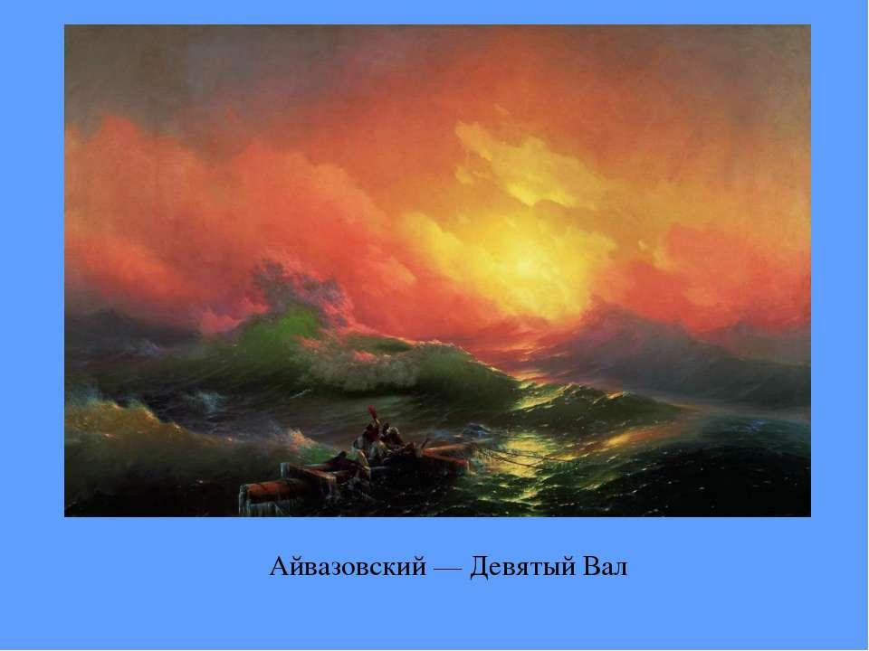 Айвазовский — Девятый Вал