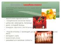 потрібнийдлянормальноїтечіїдужебагатьохпроцесівв організмі: рістзубів...
