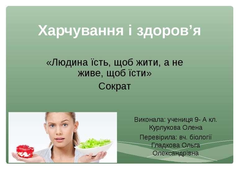 Харчування і здоров'я Виконала: учениця 9- А кл. Курлукова Олена Перевірила: ...