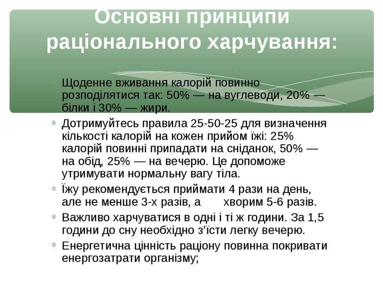 Щоденне вживання калорiй повинно розподiлятися так: 50% — на вуглеводи, 20% —...