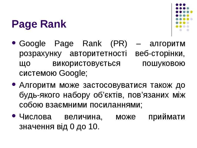 Page Rank Google Page Rank (PR) – алгоритм розрахунку авторитетності веб-стор...