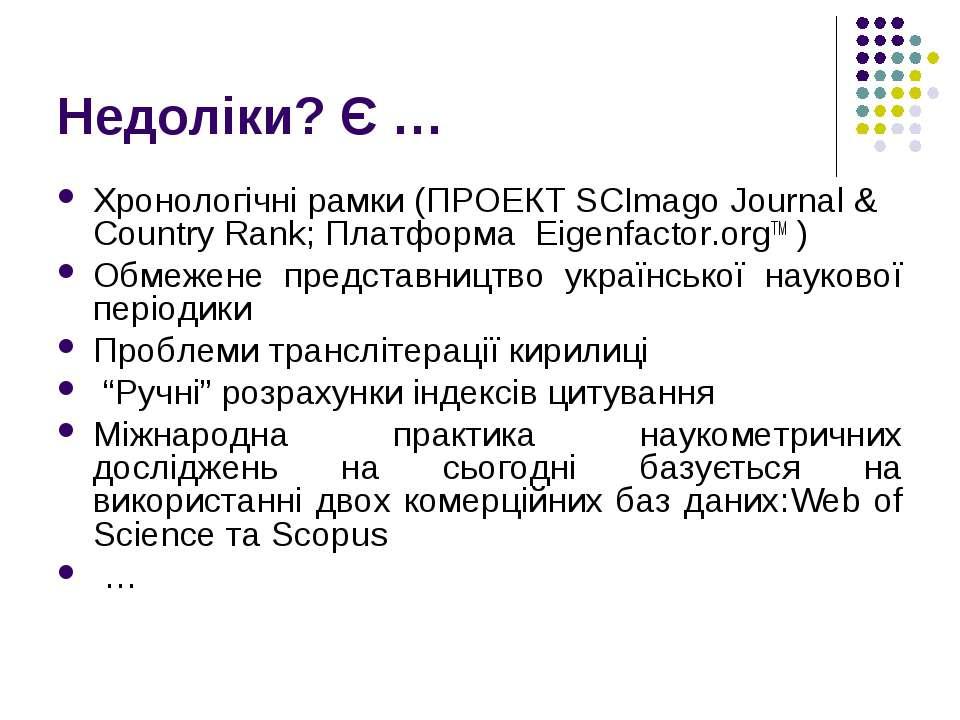 Недоліки? Є … Хронологічні рамки (ПРОЕКТ SCImago Journal & Country Rank; Плат...