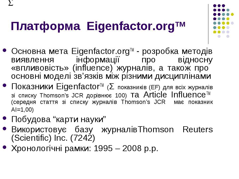 Платформа Eigenfactor.orgTM Основна мета Eigenfactor.orgTM - розробка методів...