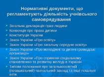 Нормативні документи, що регламентують діяльність учнівського самоврядування ...