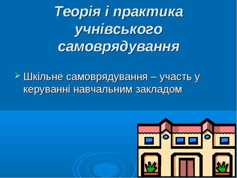 Теорія і практика учнівського самоврядування Шкільне самоврядування – участь ...