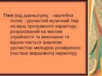 Гімн (від давньогрец. - хвалебна пісня) - урочистий музичний твір на вірш про...