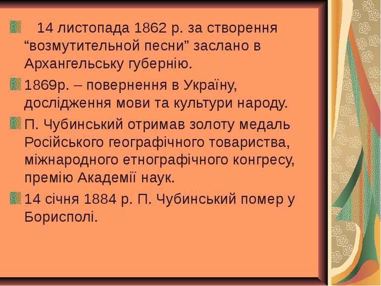 """14 листопада 1862 р. за створення """"возмутительной песни"""" заслано в Архангельс..."""