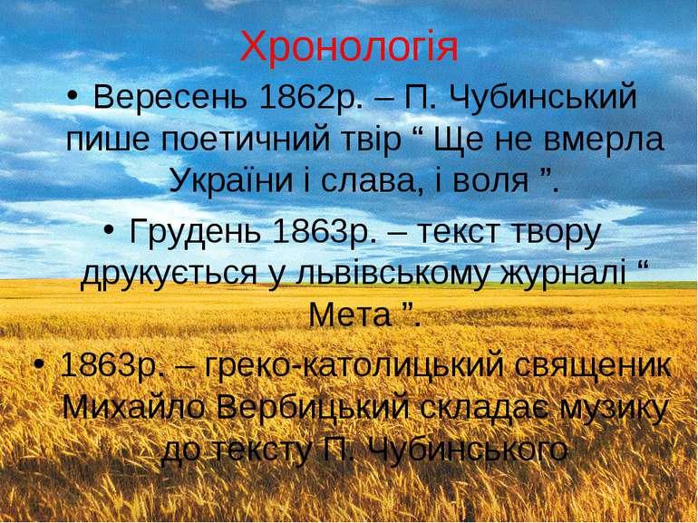 """Хронологія Вересень 1862р. – П. Чубинський пише поетичний твір """" Ще не вмерла..."""