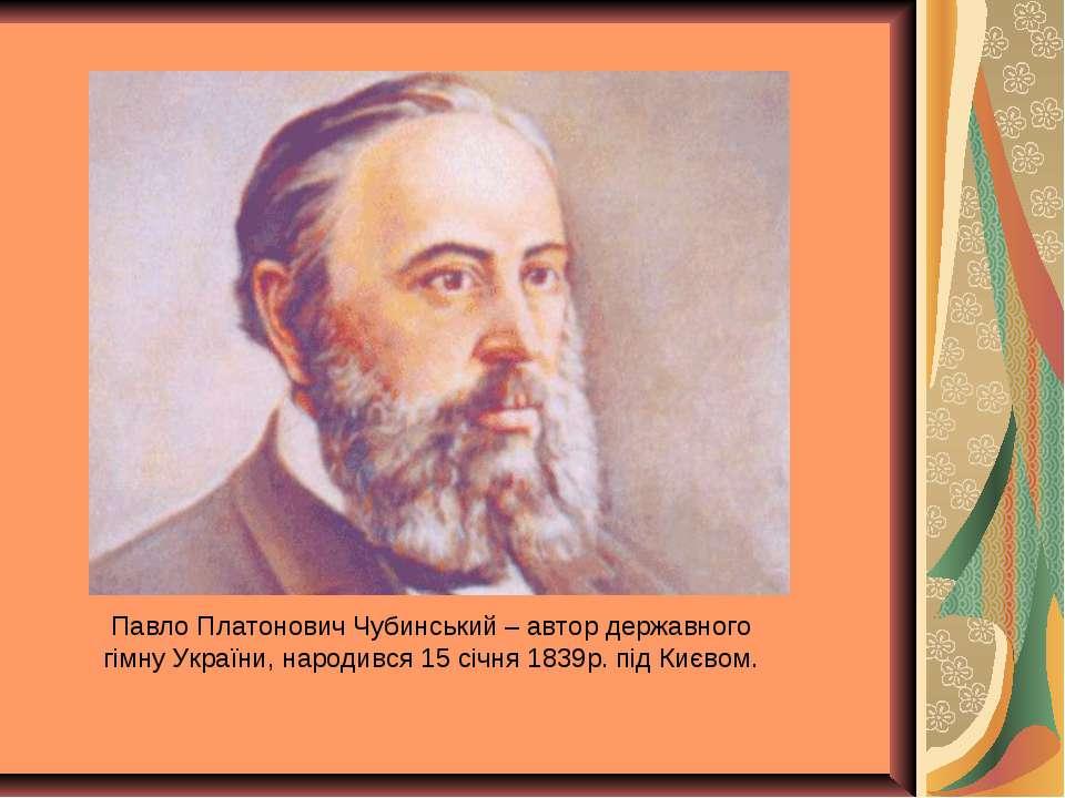 Павло Платонович Чубинський – автор державного гімну України, народився 15 сі...