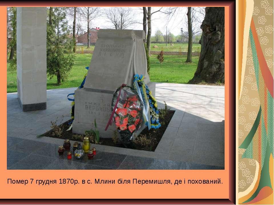 Помер 7 грудня 1870р. в с. Млини біля Перемишля, де і похований.