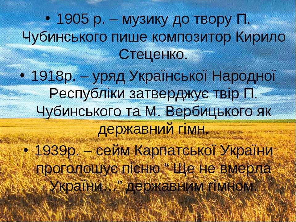 1905 р. – музику до твору П. Чубинського пише композитор Кирило Стеценко. 191...